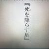 『死を降らす星』【物語のお知らせ】