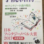 『小説新潮12月号』『護城の鬼』【物語のお知らせ】