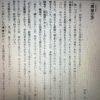 『小説新潮12月号』【物語のお知らせ】